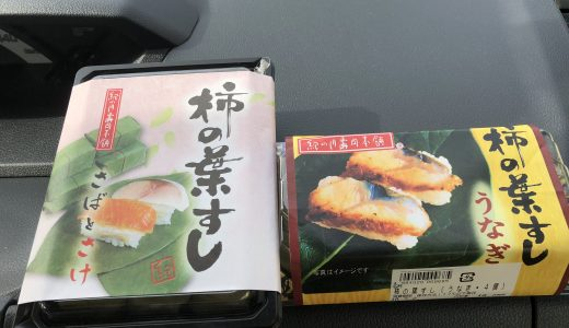 阪和自動車道紀の川SAで柿の葉寿司を買う