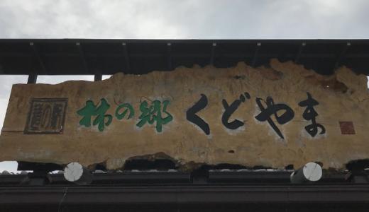 道の駅 柿の郷くどやま☆和歌山県伊都郡九度山町