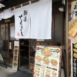 東三国のラーメン☆麺道ともよし