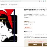 横浜限定ロルバーンノート☆また売り切れ(T ^ T)