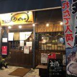 あぷちゃ (サカナイザカヤアプチャ)☆東三国で魚が美味しい居酒屋です