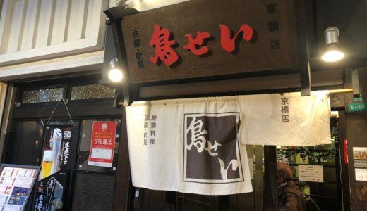 大阪京橋「鳥せい」で忘年会☆原酒がおすすめ!