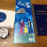 ロルバーン(Rollbahn)ノート☆いわて銀河鉄道「星と電車のノート」