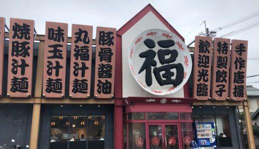 丸福ラーメン寝屋川店でスタミナラーメン