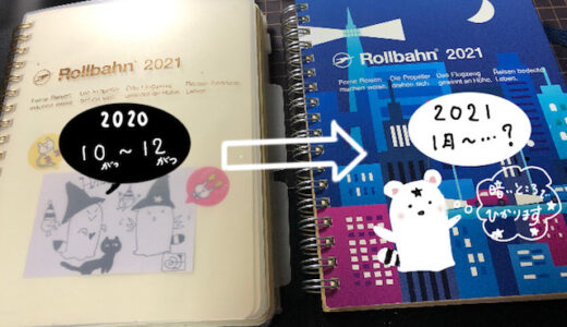 2021年1月〜のロルバーン(Rollbahn)ダイアリーは「ルミナス・ブルー」